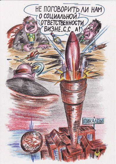 Карикатура: Национализационная пристрелка, Владимир Уваров