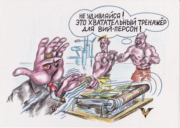 Карикатура: Тренажер, Владимир Уваров