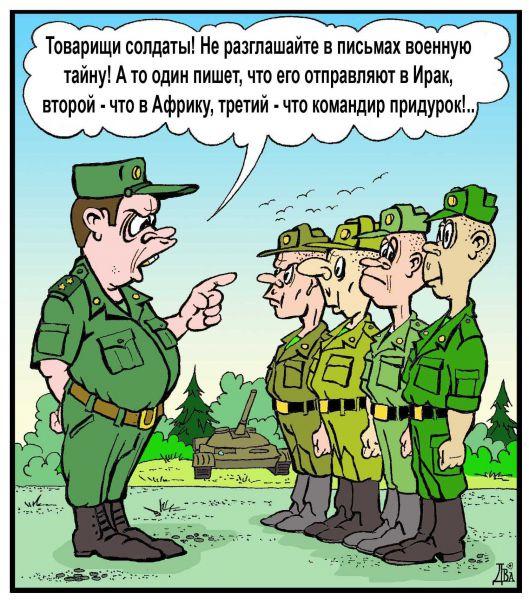 Карикатура: солдатское письмо, виктор дидюкин