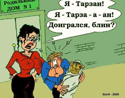 Карикатура: Доигрался!, BorH
