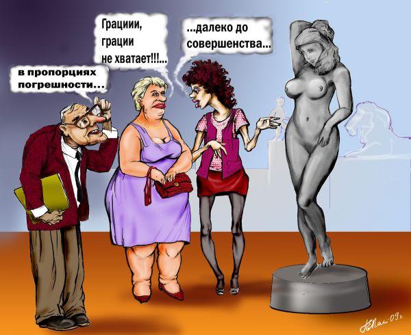 "Карикатура: ""Критики"", Панженский Григорий"