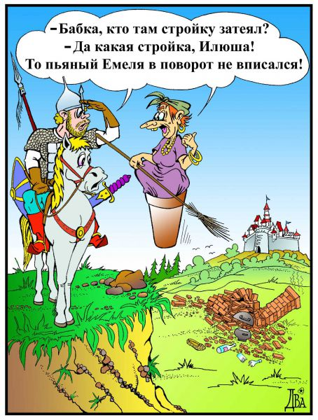 Карикатура: стройка, виктор дидюкин