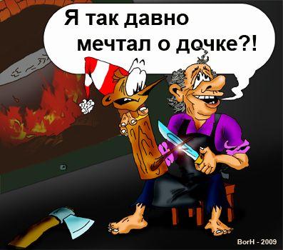 Карикатура: А может было так.....?!, BorH