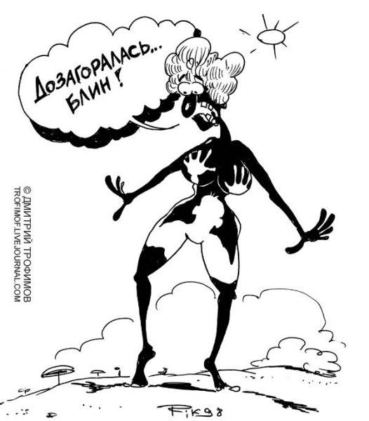 Карикатура: Дозагоралась, Трофимов Дмитрий