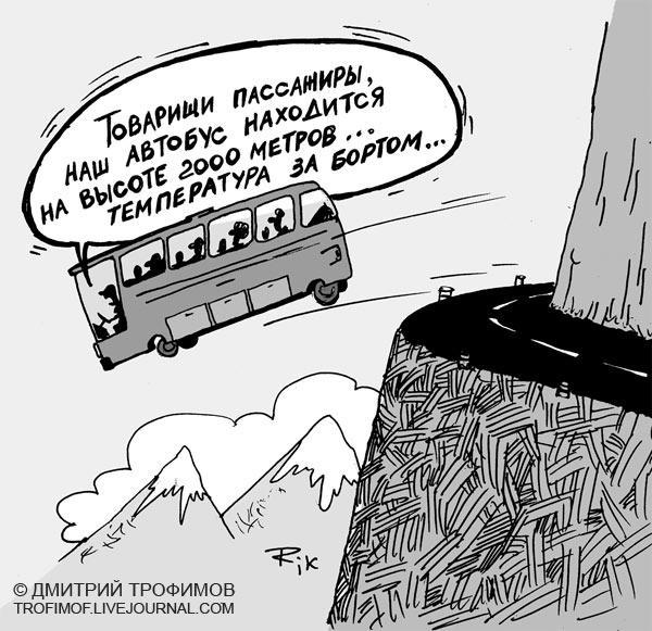 http://www.anekdot.ru/i/caricatures/normal/9/7/13/6.jpg