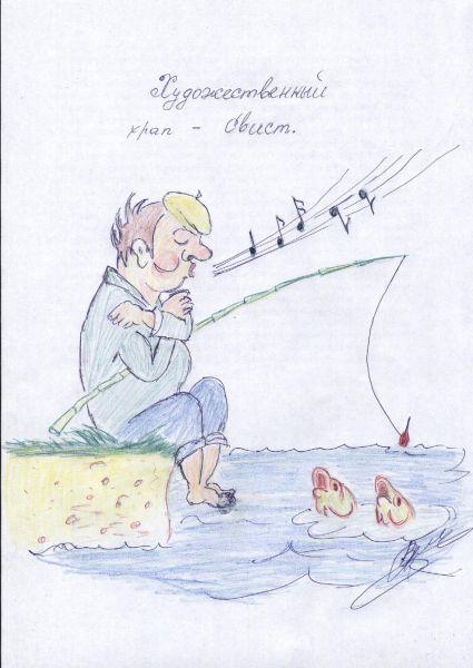 Карикатура: художественный храп., miusfishing