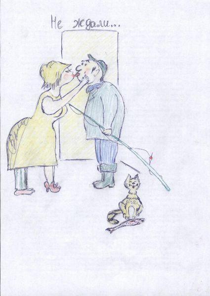 Карикатура: Не ждали!, miusfishing