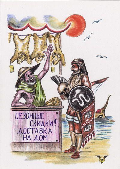Карикатура: Золотое Руно, Владимир Уваров