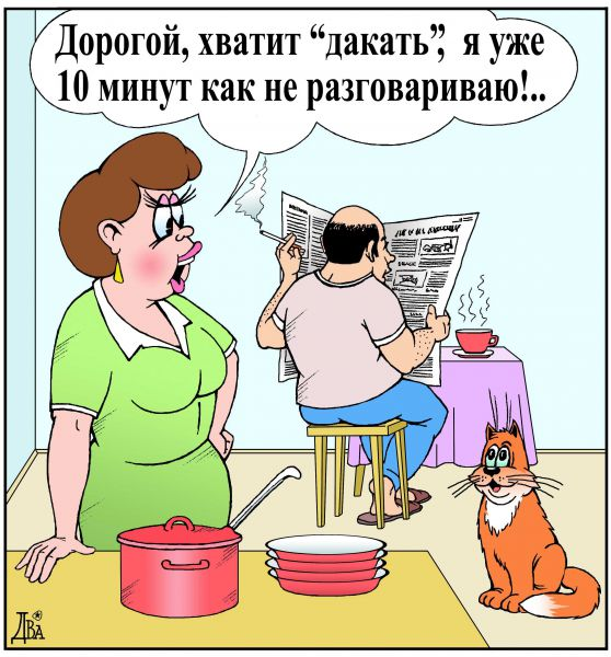 Карикатура: привычка, виктор дидюкин