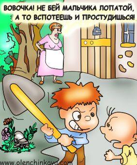 Карикатура: Вовочка, не бей мальчика лопатой, olenchinkova