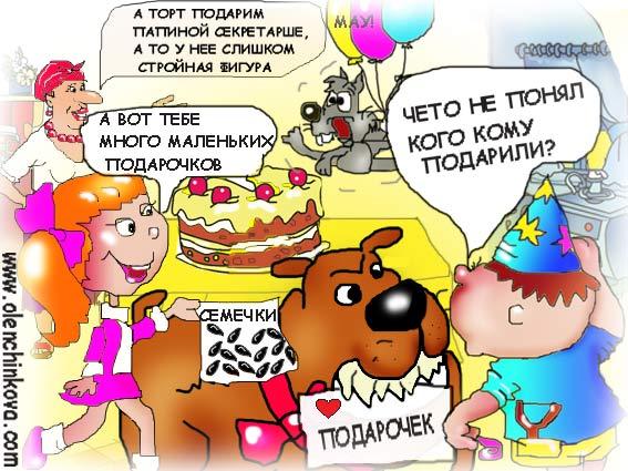 Карикатура: день рождения, вовочка, olenchinkova