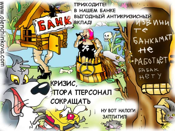 Карикатура: кризис в лесу, olenchinkova