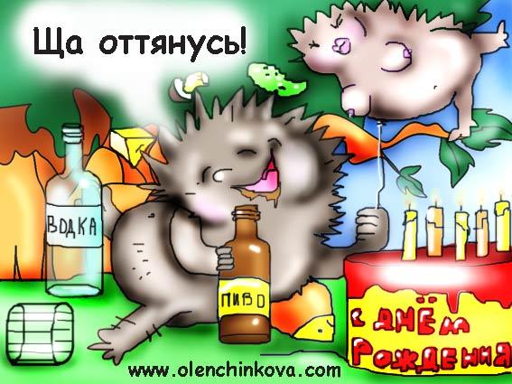 Карикатура: еж,прикольная картинка,день рождения, olenchinkova