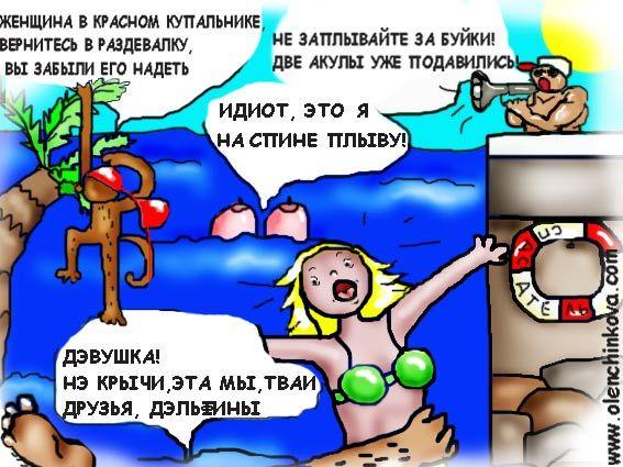 Карикатура: девушка,вы забыли одеть купальник, olenchinkova