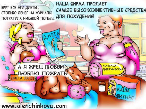 Карикатура: диеты, olenchinkova