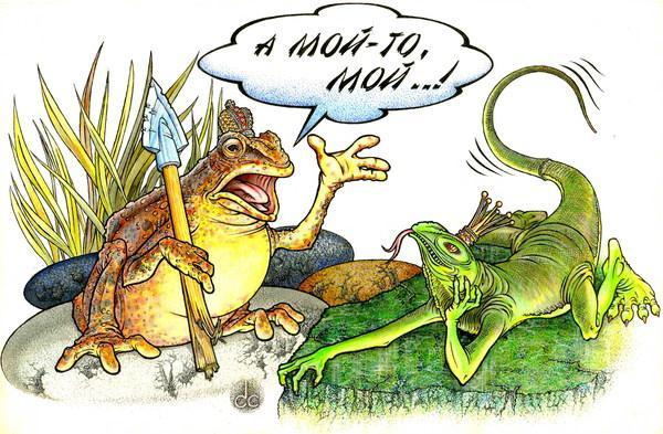 Карикатура: А мой-то, мой..!, Сергей Смирнов