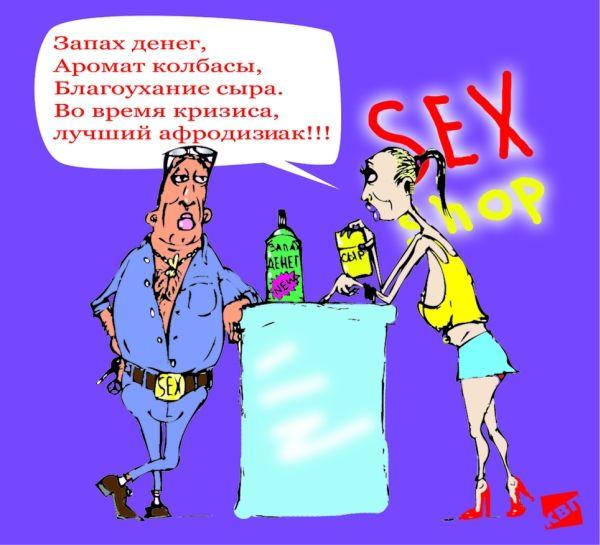 Карикатура: Афродизиак - запах жизни :), kvp