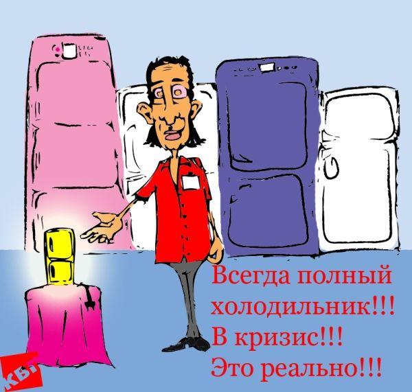Карикатура: Антикризисная программа от супермаркета  ..., kvp