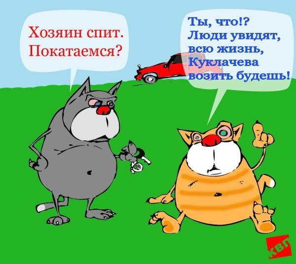 Карикатура: Проблемы от величины братьев не меняются, kvp