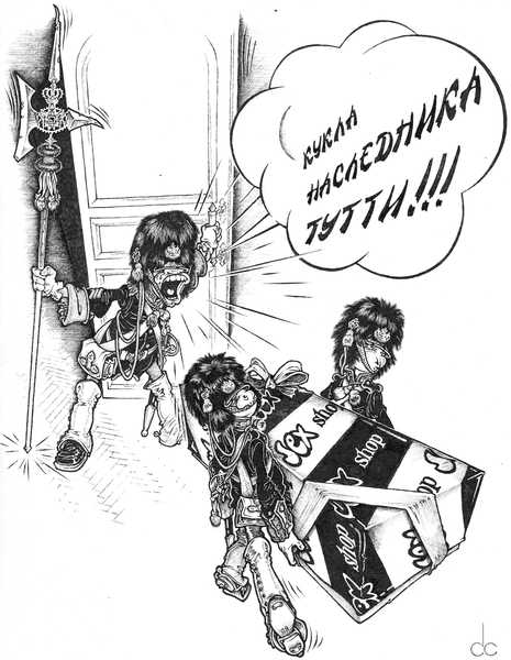 Карикатура: Кукла наследника Тутси!!!, Сергей Смирнов