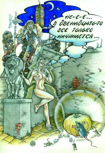 Карикатура: Полночь. Золушка..., Сергей Смирнов