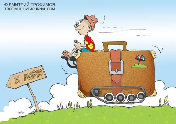 Карикатура: К морю, Трофимов Дмитрий