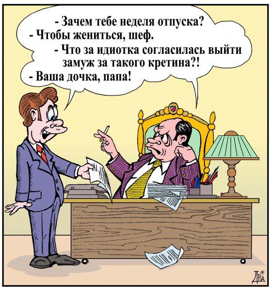 Карикатура: начало династии, виктор дидюкин