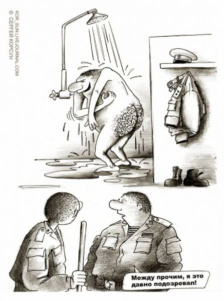 Карикатура: Подозрение, Сергей Корсун