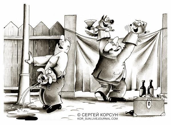 Карикатура: Кукольный  театр, Сергей Корсун