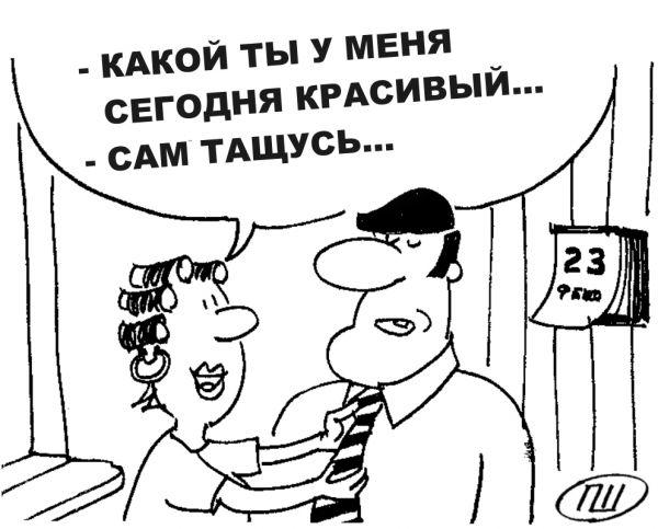 Карикатура: 23 февраля, Александр Пшеняников
