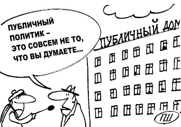 Карикатура: политик, Александр Пшеняников