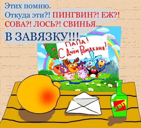 Карикатура: Круглый казанова, kvp