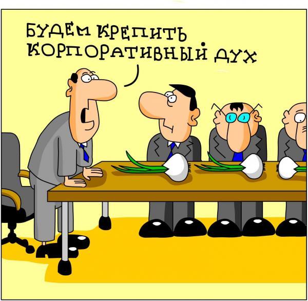 Карикатура: Корпоративный дух, Дмитрий Бандура