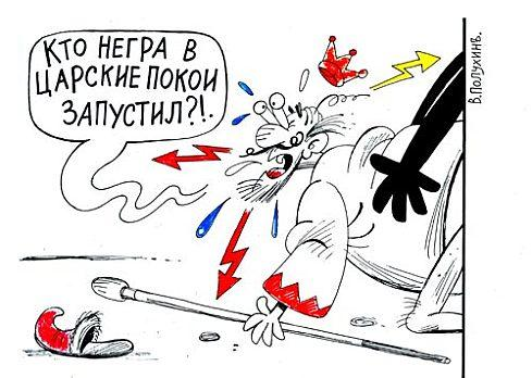 Карикатура, Вячеслав Полухин