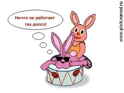 Карикатура: Дольше, чем кролики, Дмитрий Лавренков