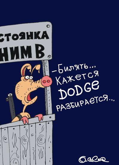 Карикатура: Кажется додж разбирается, Олег Горбачёв