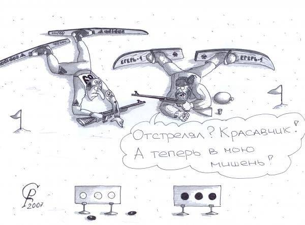 Карикатура: Биатлон, Серебряков Роман