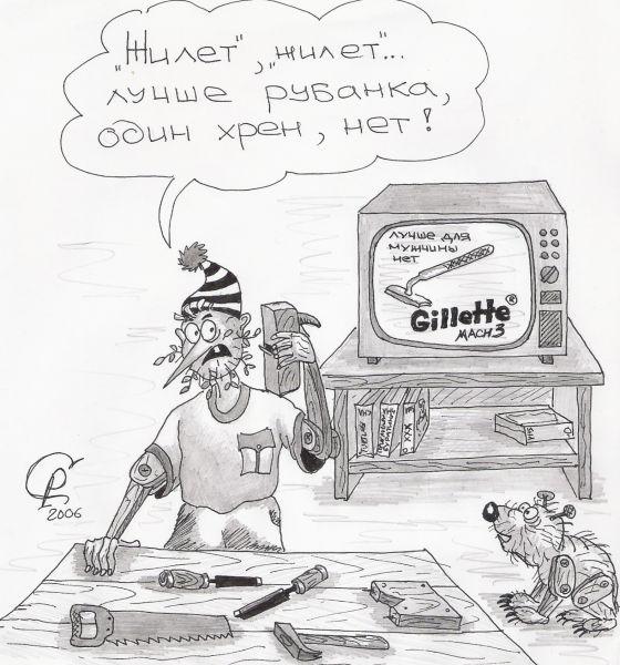 Карикатура: Бритва, Серебряков Роман