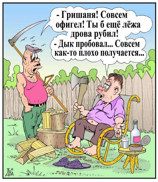 Карикатура: активный отдых, виктор дидюкин