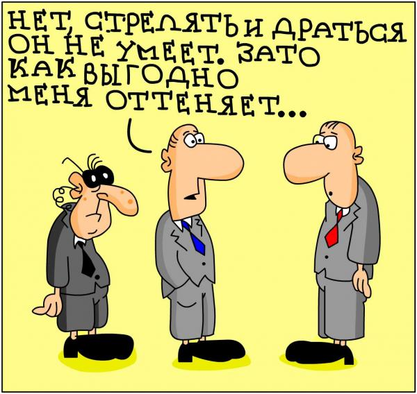 Карикатура: Телохранитель, Дмитрий Бандура