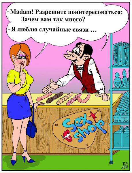 Карикатура: любвеобильность, виктор дидюкин