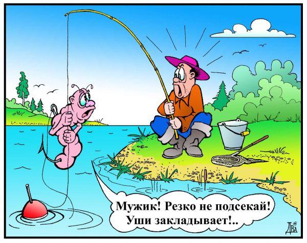 Карикатура: на рыбалке, виктор дидюкин