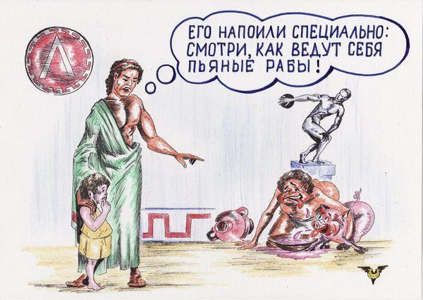 Карикатура: Воспитание наглядными примерами, Владимир Уваров