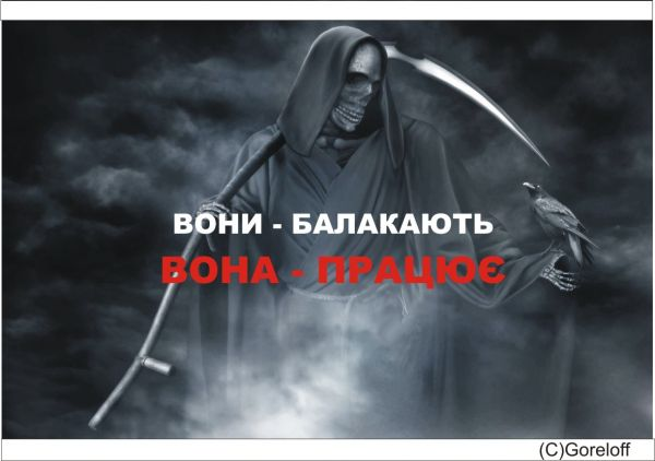 Карикатура: по мотивам политрекламы на Украине, Goreloff
