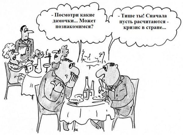 Карикатура: Смех сквозь кризис, Тищенко Роман