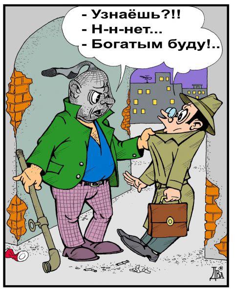 Карикатура: обогатился, виктор дидюкин