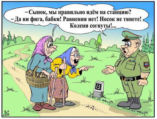 Карикатура: не по уставу, виктор дидюкин