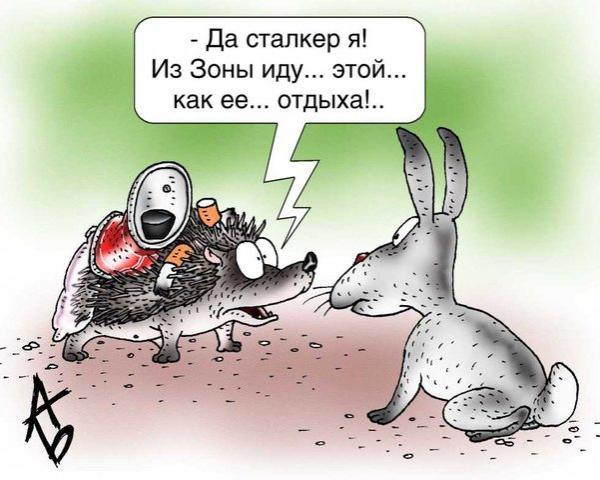 Карикатура: Сталкер, Андрей Бузов