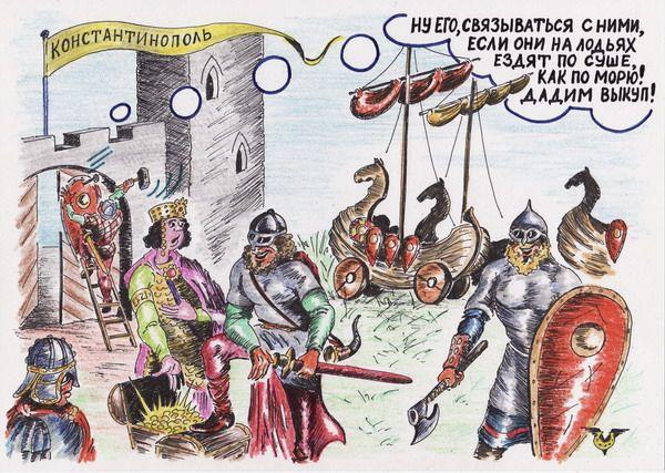 Карикатура: Инновации Вещего Олега, Владимир Уваров