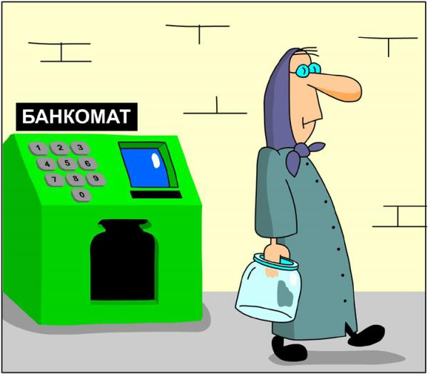 Карикатура: Банкомат, Дмитрий Бандура